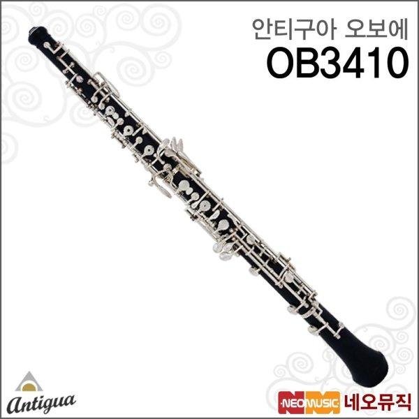 갤러리아   안티구아오보에  Antigua Oboe OB3410 / OB-3410 안티구아 오보에/연주 상품이미지