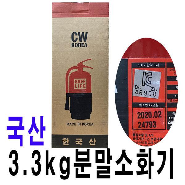 국산소화기/3.3kg분말소화기/가정용소화기/소화기 cw 상품이미지