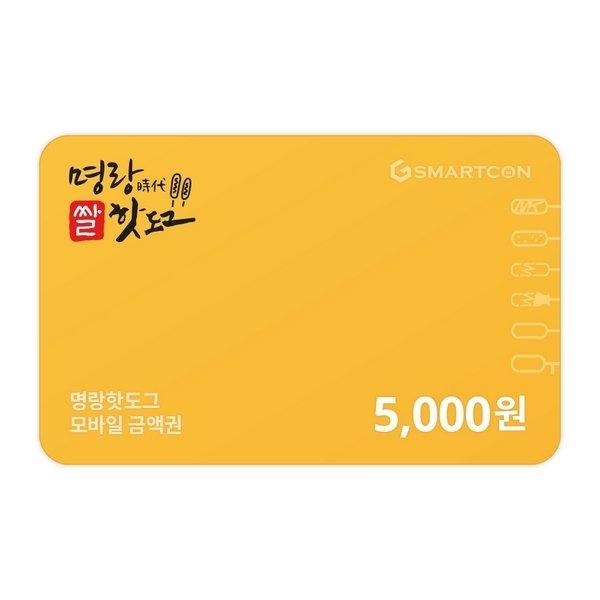 (명랑핫도그) 기프티카드 5천원권 상품이미지