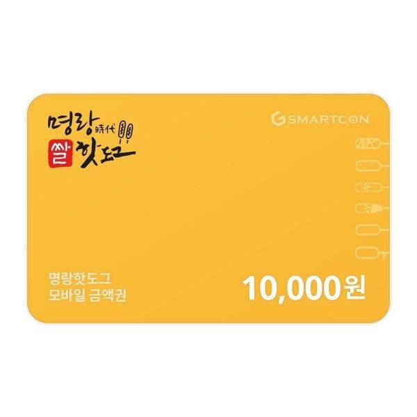 (명랑핫도그) 기프티카드 1만원권 상품이미지