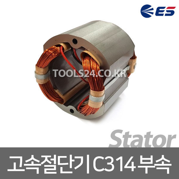 C314 고정자 순정품/스테이터/스테터/모터/모타/코일 상품이미지