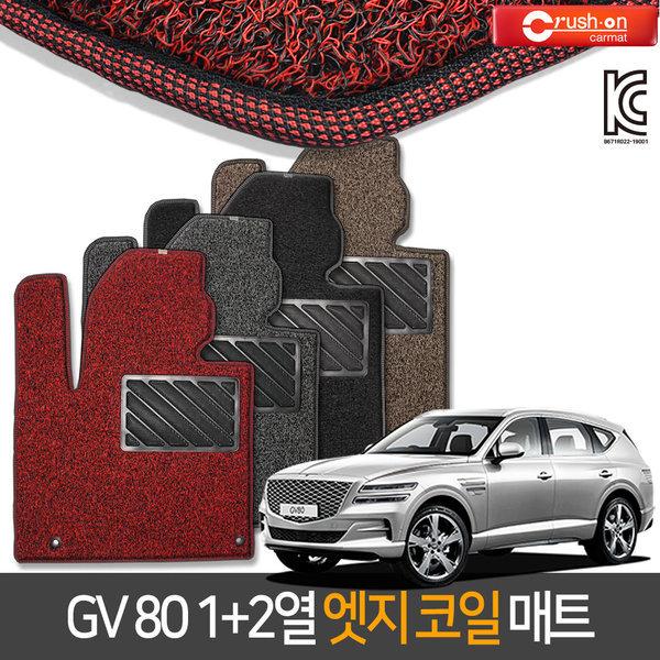 GV80 확장형 엣지 코일매트 카매트 자동차매트 20년~ 상품이미지