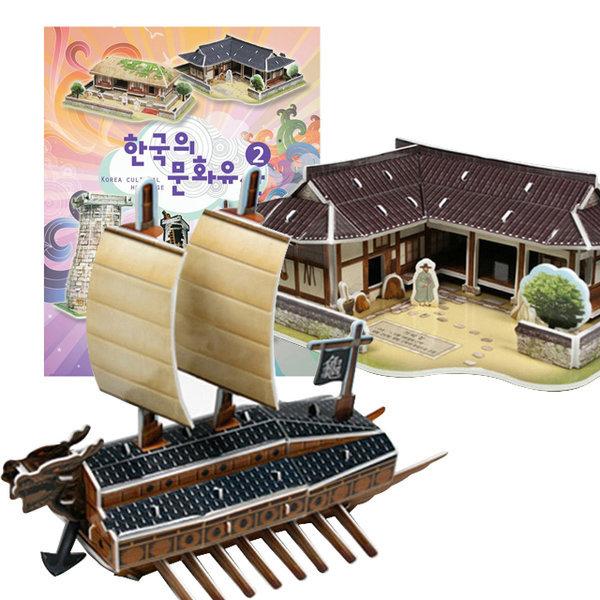 3D 입체퍼즐 한국의 문화유산 2 거북선 외 4종 상품이미지