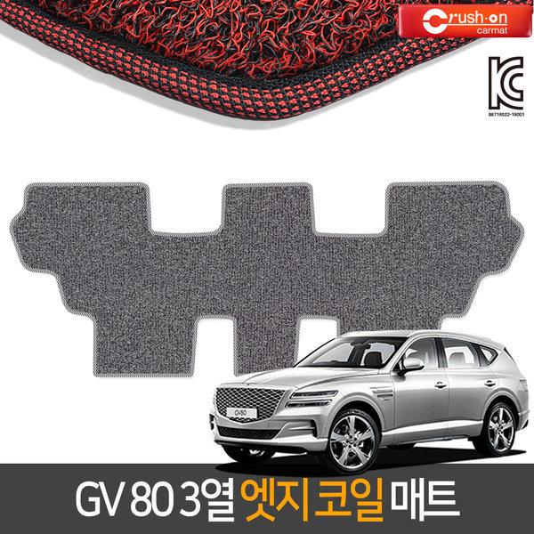 GV80 7인승 3열 확장형 엣지 코일매트 카매트 20년~ 상품이미지