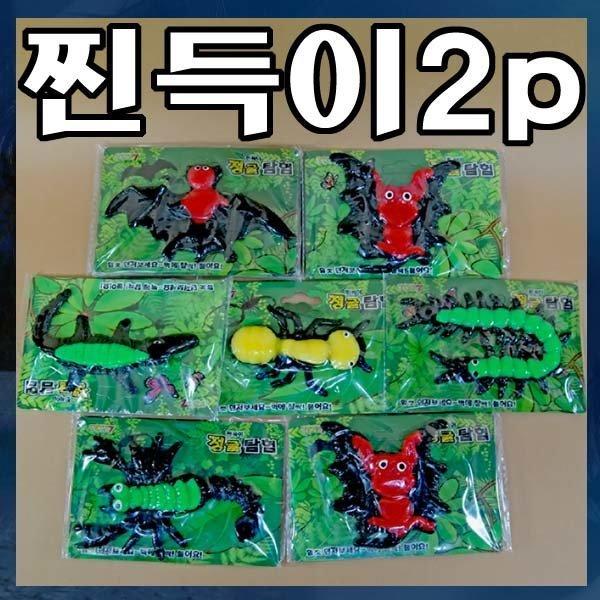 B757/찐득이/2p/쫀득이/묵사발/곤충찐득이/안전인증 상품이미지