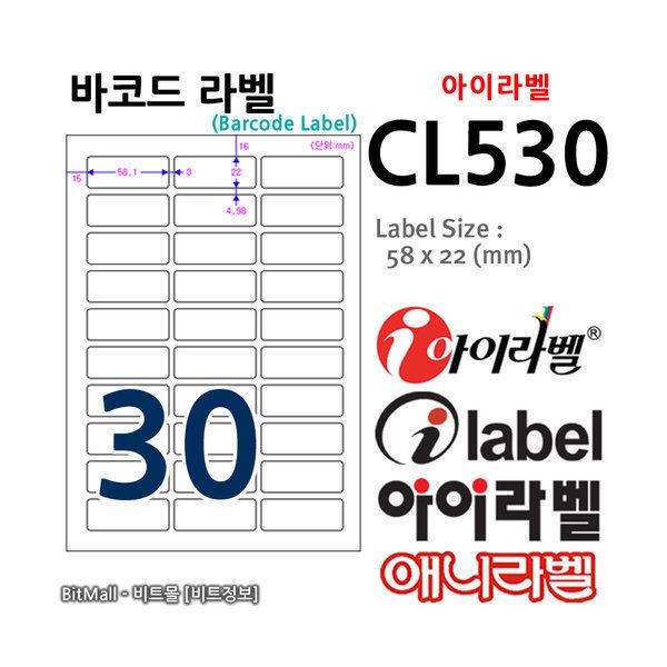 비트몰) 아이라벨 CL530 (30칸) 100매 58.1x22mm 상품이미지