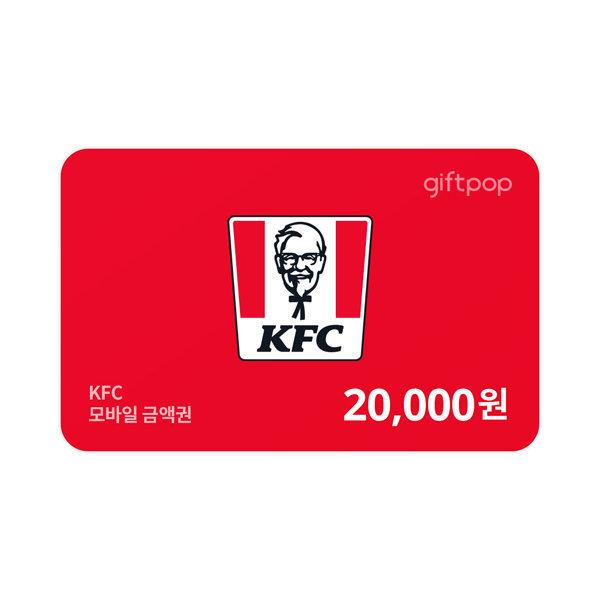 (KFC) 모바일금액권 2만원권 상품이미지