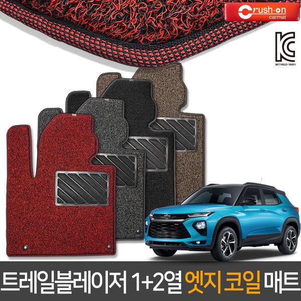 트레일블레이저 확장형 엣지 코일매트 카매트 20년~ 상품이미지