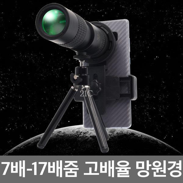 파워줌망원경 스마트폰망원경 고배율망원경 7-17x30 상품이미지