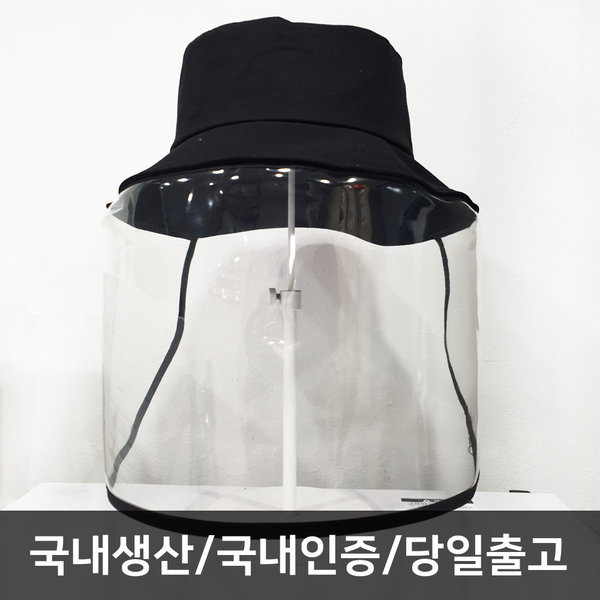 국내생산 우레탄모자 투명 마스크 보호 벙거지 버킷햇 상품이미지