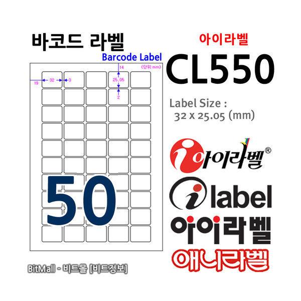 비트몰  아이라벨 CL550 (50칸) 100매 32x25.05mm 상품이미지