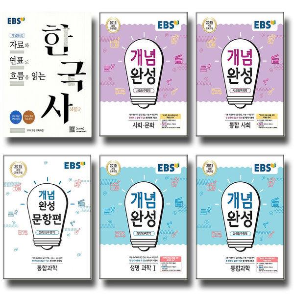 2020 EBS 개념완성 문항편 통합 과학 사회 한국사 물리학 생명과학 지구과학 화학 탐구 선택 상품이미지