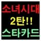 스타컬렉션카드 시즌2 15팩세트(동방신기/소녀시대 카드 75매+경품응모권15매+보관박스) 상품이미지