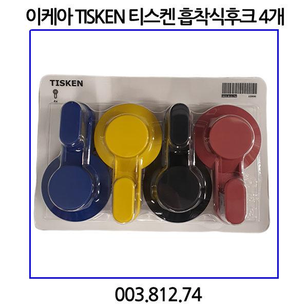 이케아 TISKEN 티스켄 흡착식후크 혼합 색상 4개입 상품이미지