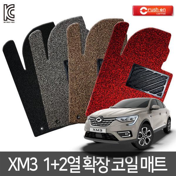 삼성 XM3 확장형 코일매트 카매트 자동차매트  20년~ 상품이미지