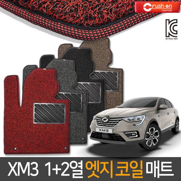 삼성 XM3 확장형 엣지 코일매트 카매트 자동차매트 상품이미지