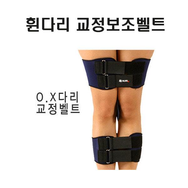 다리교정벨트 오다리벨트 교정밴드 무릎 휜다리교정 상품이미지