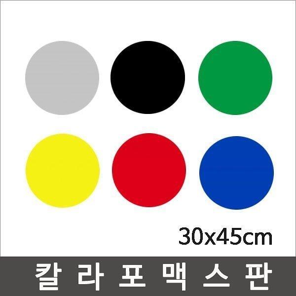 칼라포맥스 30x45cm(1T-5T)선택/포맥스판/폼보드 상품이미지