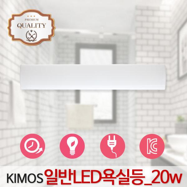 LED 욕실등 20W 화장실 조명 화장실등 등기구 거실 상품이미지