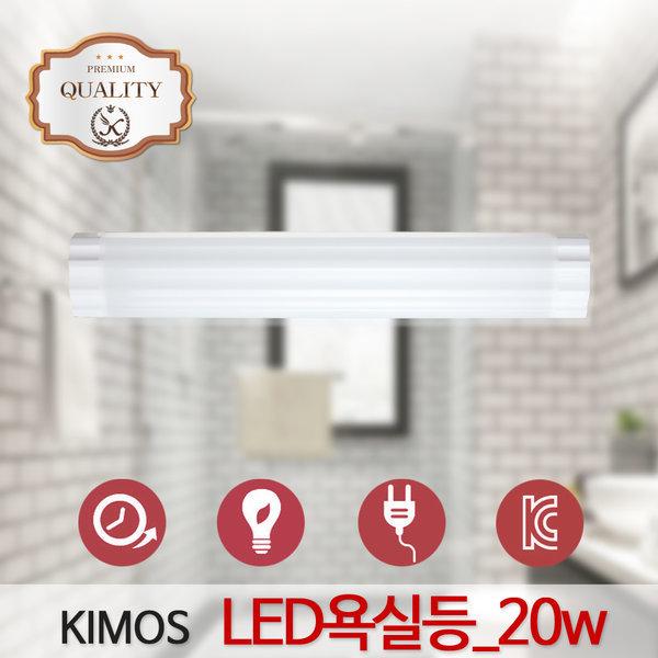(국내생산)LED 욕실등 20W 화장실 조명 등기구 거실 상품이미지