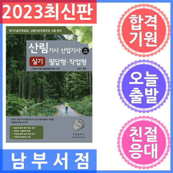 부민문화사 산림기사 산림산업기사 실기 (필답형 작업형) : 하층식생 컬러 화보 수록 2019 상품이미지