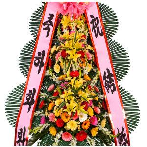 축하화환 근조화환 개업 장례식 결혼식 조화배달