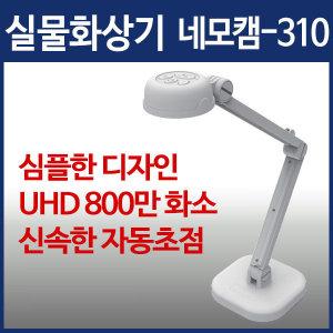 (실물화상기 네모캠-310) 800만화소/자동초점/LED