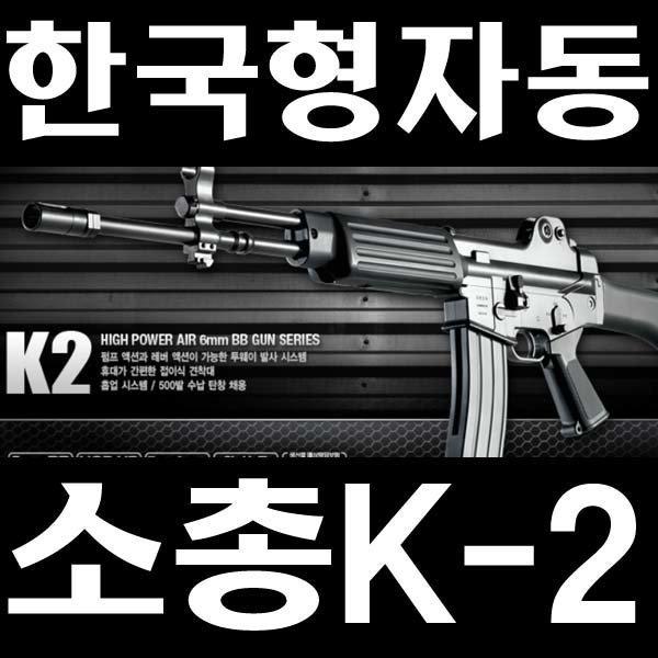 C161/비비탄총/비비탄총스나이퍼/장난감총/비비탄총K2 상품이미지