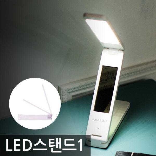 FOCUS LED스탠드1 접이식 2단밝기 충전식 달력 알람 상품이미지