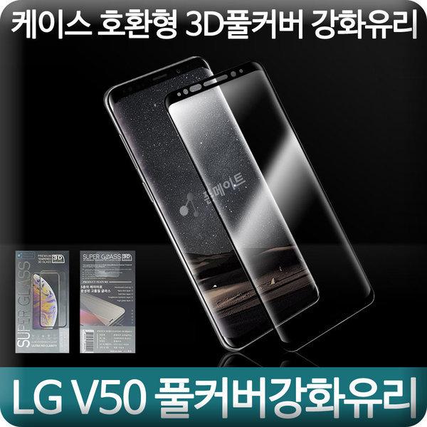 LG V50 3D풀커버 강화유리 방탄 액정보호필름 상품이미지