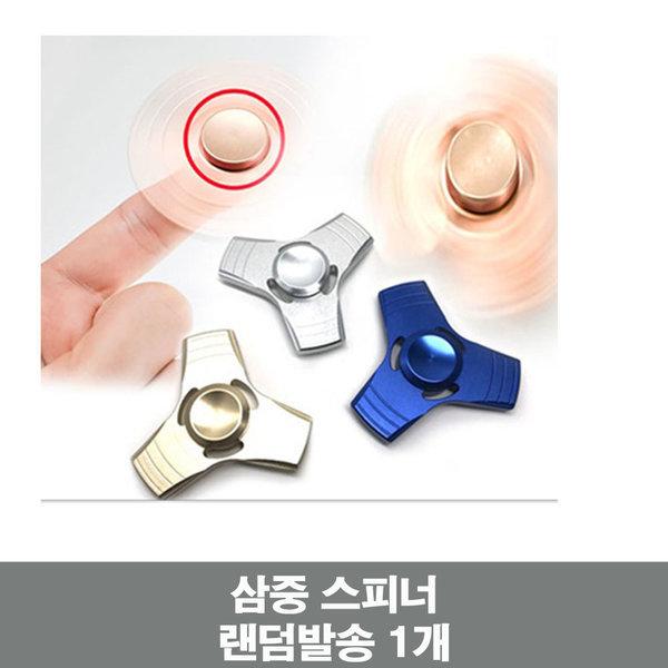 피젯 메탈 삼중 스피너 1개 랜덤발송 스트레스 해소 상품이미지