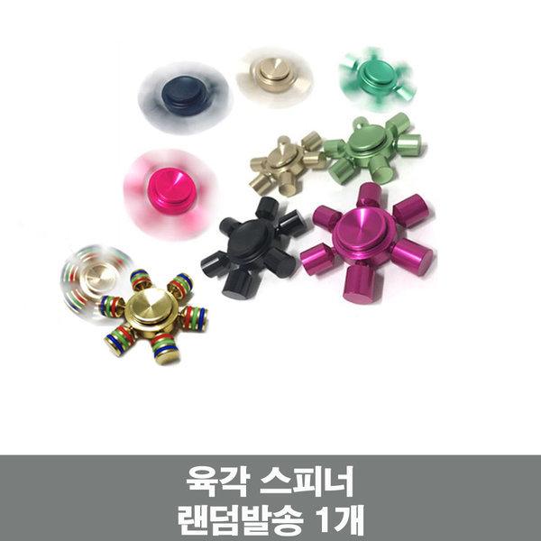 피젯 메탈 육각 스피너 1개 랜덤발송 핸드 남자 정품 상품이미지