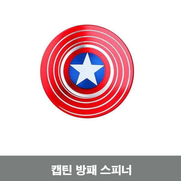 피젯 메탈 캡틴 방패 스피너 1개 수퍼히어로 어벤져스 상품이미지