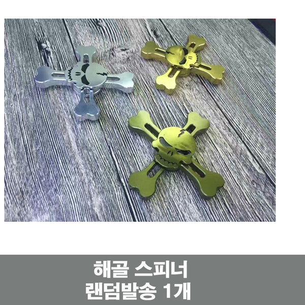 피젯 메탈 헤골 스피너 1개 랜덤발송 스컬 해적 핸드 상품이미지