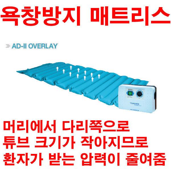 영원 AD-2 OVERLAY 욕창예방 매트리스 AD-II OVERLAY 상품이미지