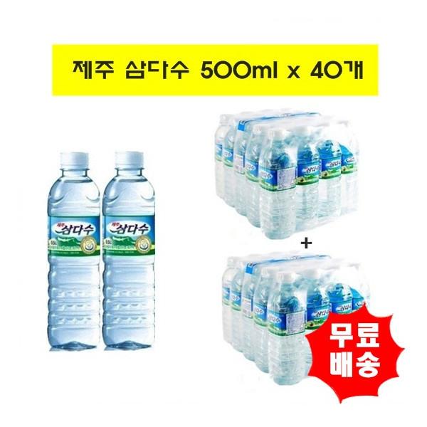 광동제약  제주삼다수 500mlx40개/생수/물/삼다수/ 상품이미지