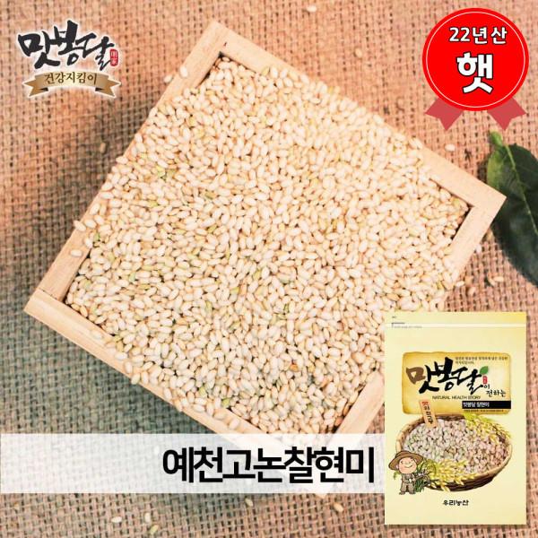 찹쌀현미 예천 찰현미 현미찹쌀 4kg 2020년 상품이미지