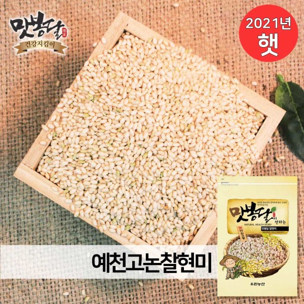 찹쌀현미 예천 찰현미 현미찹쌀 3kg 2020년 상품이미지