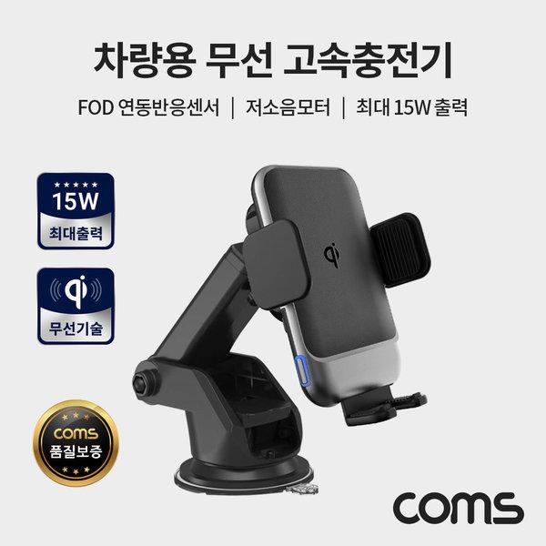 IP434 Coms 차량용 무선 고속충전기 최대 15W출력 상품이미지