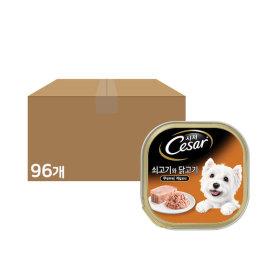 시저 쇠고기와 닭고기 100g x96개(1박스)
