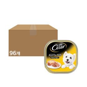 시저 쇠고기와 치즈 100g x96개(1박스)