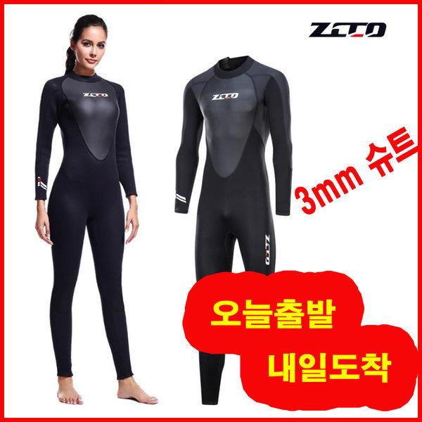 서핑복 서핑슈트 다이빙 잠수복 웻슈트 스쿠버 스노쿨 상품이미지
