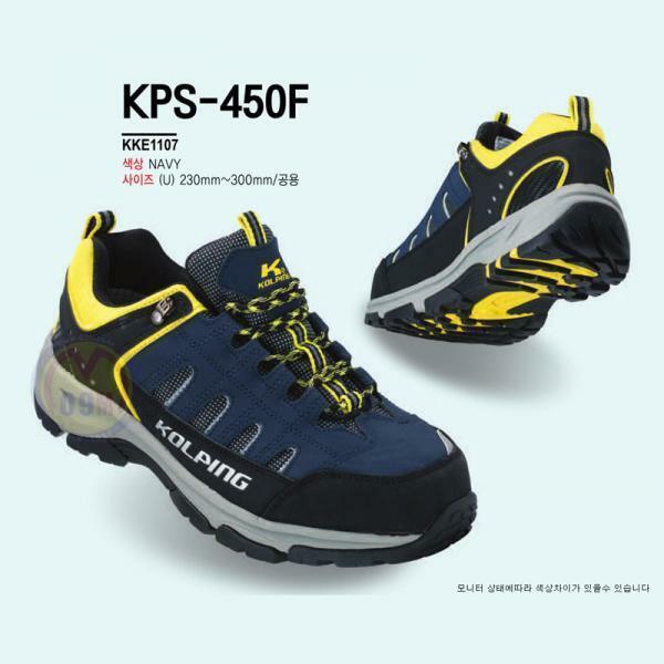트래킹타입 안전화 KPS-450F (NAVY) 콜핑안 상품이미지