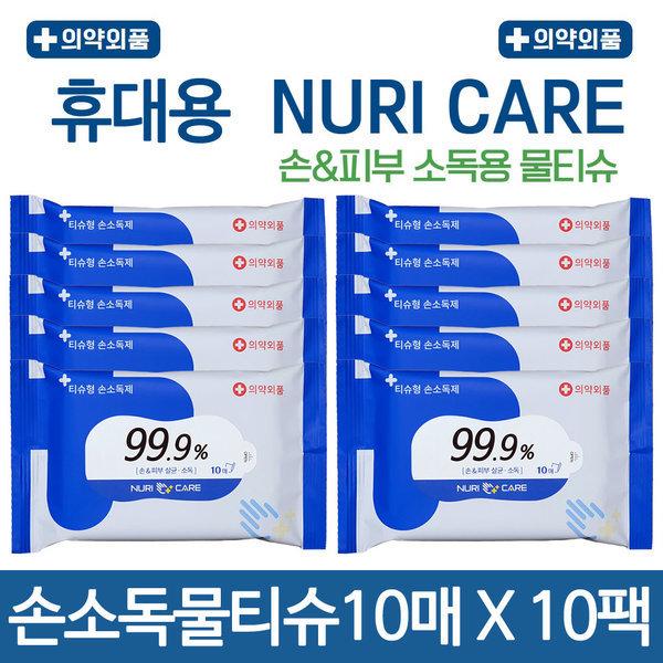 제균 살균 세정 손소독제 손소독티슈 10매 X 10팩 상품이미지