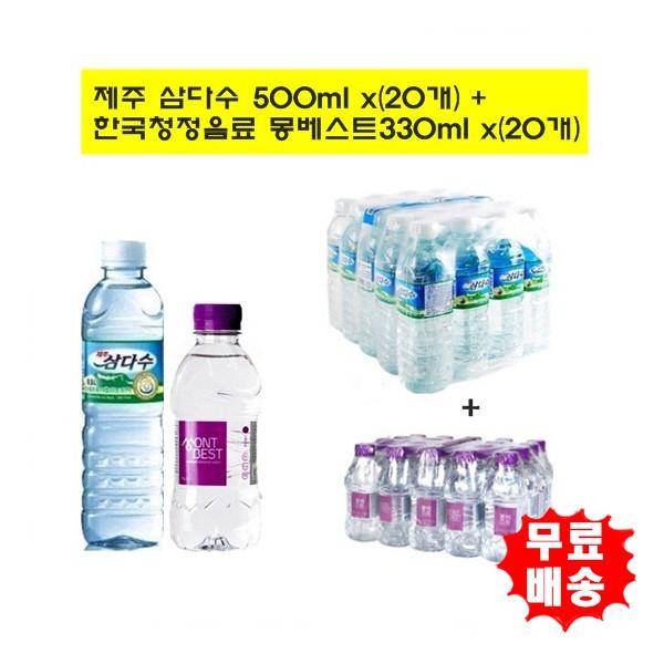 광동제약  제주삼다수 500mlx(20개)+몽베스트330mlx(20개) (총40개)/생수 상품이미지