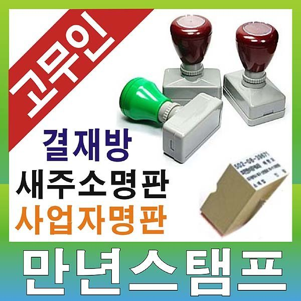 쿡스탬프만년스탬프/고무인/도장/결재방/사업자스탬프 상품이미지