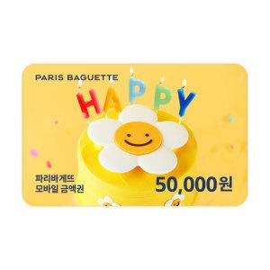 (파리바게뜨) NEW 모바일금액권 5만원권