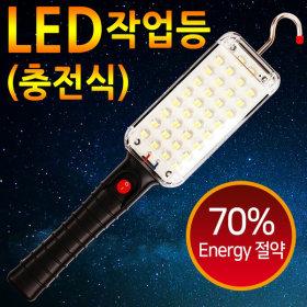 5핀 충전식 LED작업등 낚시 등산 정비 캠핑 랜턴
