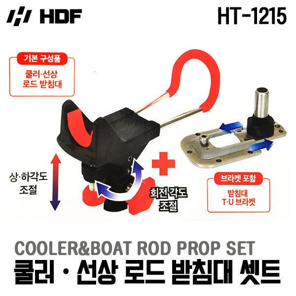 HDF 해동조구사 HT-1215 쿨러 선상 로드받침대 셋트 상품이미지