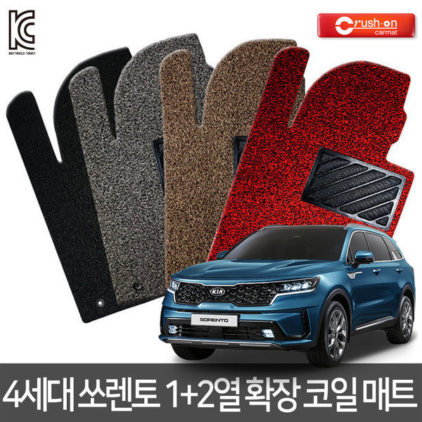 쏘렌토 4세대 확장형 코일매트 카매트자동차매트 20년~ 상품이미지